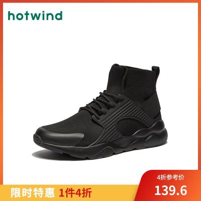 熱風hotwind時尚男士系帶休閑鞋平底高幫板鞋H12M9101