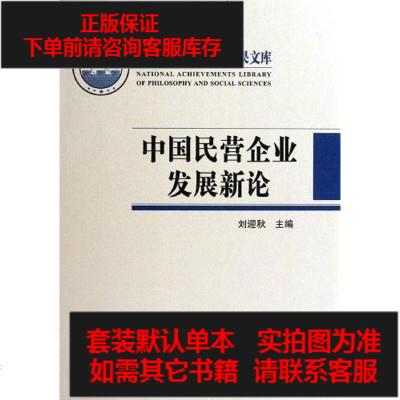 【二手8成新】國民營企業發展新論 9787509731833