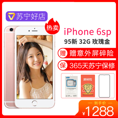 【二手95新】Apple/苹果iPhone 6s Plus 32GB 玫瑰金 二手手机 苹果6sp 国行正品 全网通4G