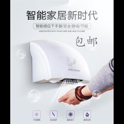哄手机烘手器洪干器卫生间厕所洗手间风干机手部吹干机全自动感应