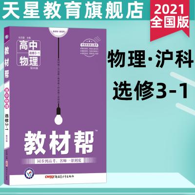 天星教育2021教材幫物理選修3-1滬科版HK高中高二物理教材解讀物理選修3-1課本同步講解講義物理選修3-1教材同步講