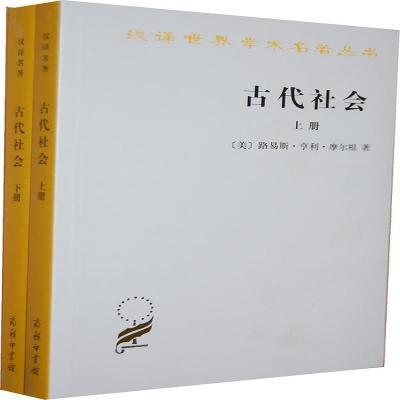 正版古代社会(一、二、三) 路易斯亨利摩尔根 商务印书馆商务印书