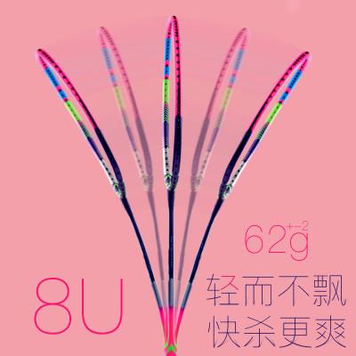 朗寧羽毛球拍單拍超輕8U粉色全碳素碳纖維女生款攻守兼備耐用型