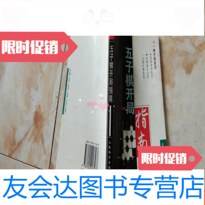【二手9成新】五子棋開局指南、 9781111257028