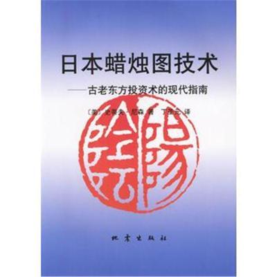 全新正版 日本蜡烛图技术:古老东方投资术的现代指南