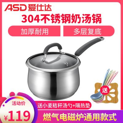 愛仕達(ASD)黛麗舍304不銹鋼奶鍋16cm 家用加厚復底小湯鍋煮面鍋兒童寶寶嬰兒輔食鍋 燃氣電磁爐通用GL1916B