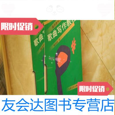 【二手9成新】音樂自學叢書作曲卷:歌曲寫作教程 9781020103638