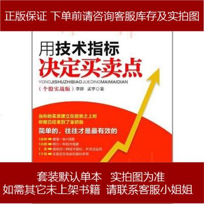 用技术指标决定买卖点 李群 长江文艺出版社 9787535455932