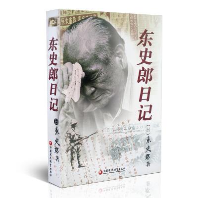 血色中国 世界记忆 南京大屠杀珍贵史料 东史郎日记 日本侵华老兵东史郎委托中国大陆出版社出版