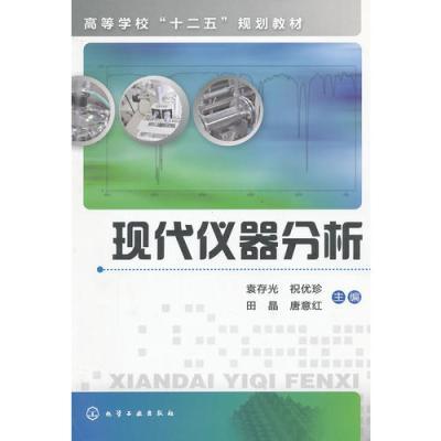 現代儀器分析(袁存光)
