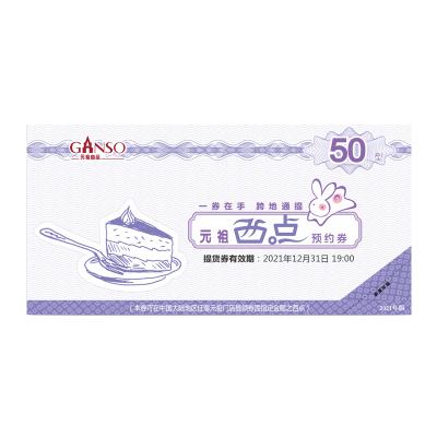 【10份起售】元祖50型西点券