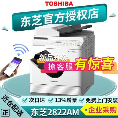 東芝2802A/2802AM/2802AF黑白激光一體機A3A4大型打印機復合機復印彩色掃描數碼復印機2822AM標配