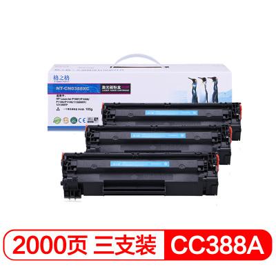 格之格CC388A大容量硒鼓三只装适用惠普P1106 P1007 P1008 M126a M1136墨盒388a硒鼓