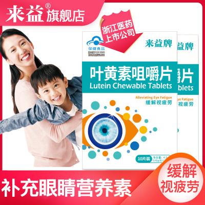 3盒量】來益葉黃素咀嚼片共30片裝護眼兒童成人緩解視疲勞視力