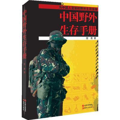 """中国野外生存手册(给你""""自游""""的实用指南,针对中国人体质及野外环境特点为中国人量身定制)"""