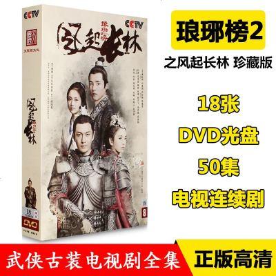 正版電視劇瑯琊榜2之風起長林高清全集18dvd光盤碟片黃曉明劉昊然