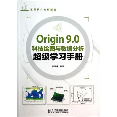 Origin 9.0科技绘图与数据分析不错学习手册