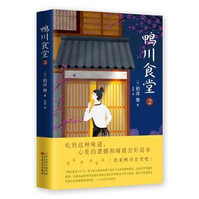 正版 鸭川食堂2 百花文艺出版社 [日]柏井寿 著,史诗 译 9787530672501 书籍