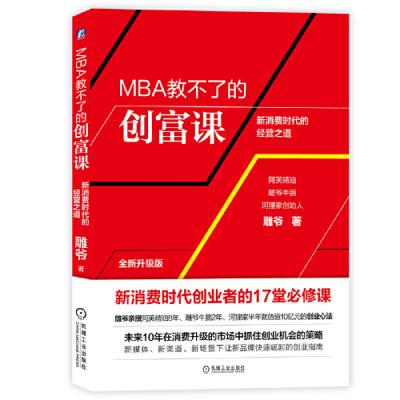 MBA教不了的創富課