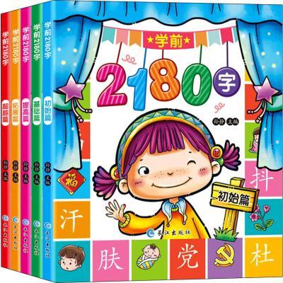 學前2180字5冊 幼兒童看圖識字書籍0-3-6歲學齡前拼音幼兒園基礎啟蒙認知早教卡片一年級教具識字大王學前班1寶寶認字