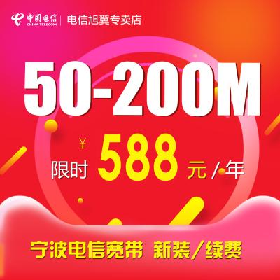 浙江宁波电信宽带50/100/200M包年光纤新安装续费业务办理提速ITV