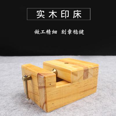 印章刻章固定工具夾具 實木刻床篆刻紅木大號印床
