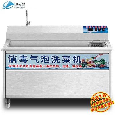 飛天鼠(FTIANSHU) 商用洗菜機超聲波臭氧小龍蝦清洗機全自動酒店用酒樓 洗菜機商用 1.5米
