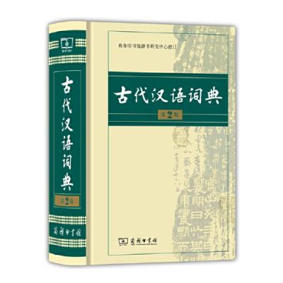 古代漢語詞典(精裝)(第2版)
