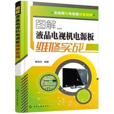 全新正版 圖解液晶電視機電源板維修實戰