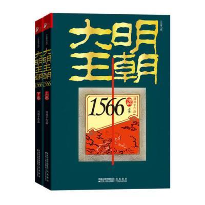 大明王朝1566(官家看方略,小民讀命運,學界尋國脈!古代政治的原型標本,當代官場的歷史啟示)