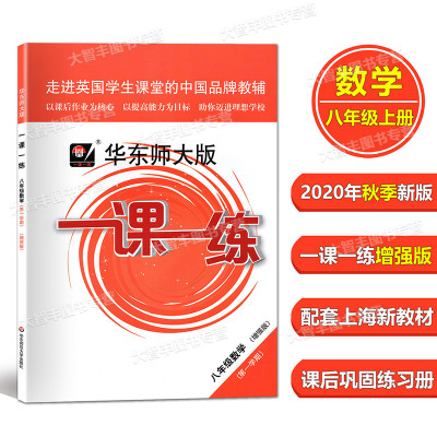 2019新版 華東師大版 一課一練 數學 增強版 八年級第一學期/8年級上冊上海版教材配套教輔 華東師范大學出版社 華師