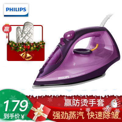 飞利浦(Philips) 蒸汽电熨斗 5档控温烫衣 2000W陶瓷顺滑底板 手持迷你家用 GC2148/38