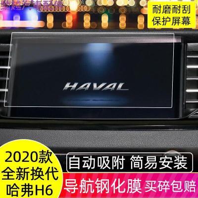 2020款新哈弗H6導航鋼化膜換代哈佛H6 Coupe酷派H7/H4/F5改裝中控顯示屏貼膜