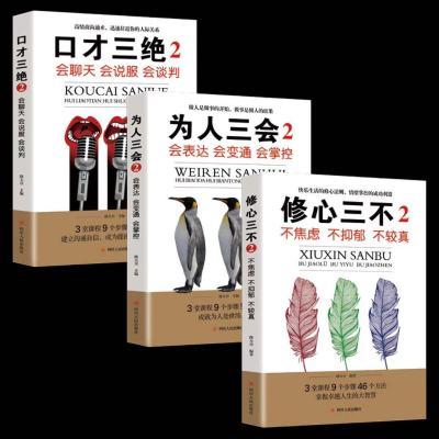 3本全套 口才三绝2正版为人三会套装修心三不情商高就会说话的艺术销售技巧和话术提高人际交往沟通心理学书籍三册2书籍