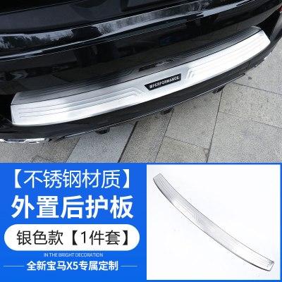 怡灵 2019宝马新X5内置后护板 后备箱护板配件 后护板槛条改装专用 升级不锈钢银色-1件套【全新X5外置后护板】