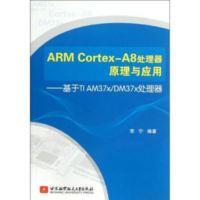 ARM Cortex-A8處理器原理與應用:基于TI AM37x DM37x處理器9787512407374