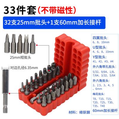 萬向軟軸閃電客電動螺絲刀充電鉆專用可彎曲延長連接桿管多功能批頭套裝 25mm批頭33件套(紅盒)