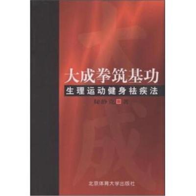 大成拳筑基功:生理運動健身祛疾法 秘靜克 9787811009033 北京體育大學出版