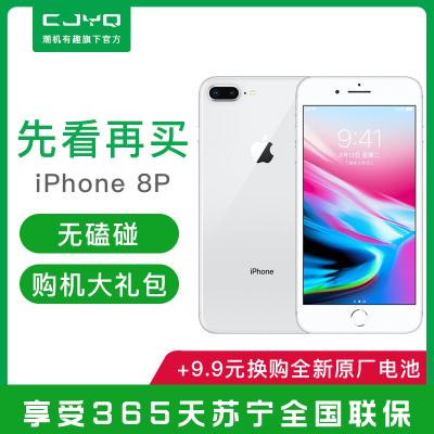 減100元【二手95成新】iPhone8 Plus 蘋果8p 銀色/白色 64GB 國行 全網通 移動聯通電信4G手機