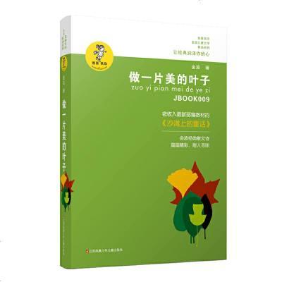 1005金波作品精選:做一片美的葉子(新版)
