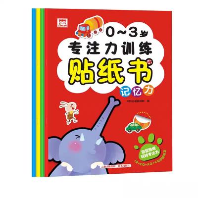正版《0~3歲專注力訓練貼紙書 》4冊套裝 3-6歲幼兒少兒童貼紙游戲書籍 培養寶寶記憶力判斷力注意力觀察力彩圖版16開