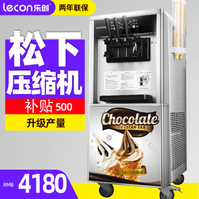 樂創lecon 冰淇淋機商用冰激凌機全自動雪糕機軟冰激凌機器自動清洗不銹鋼筒 【熱賣款】松下壓縮機