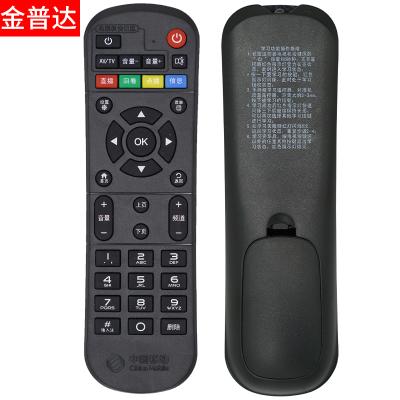金普达适用于 中国移动??仄髂О俸蠧M101s-2和CM201Z宽带电视网络机顶盒子
