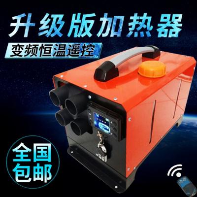 柴暖驻车燃油空气加热器车载货车汽车免安装一体24v12v柴油暖风机 12V升级版一体机