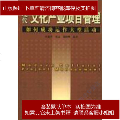 现代文化产业项目管理 邱菀华 编 机械工业 9787111140269
