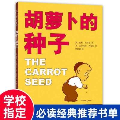胡蘿卜種子繪本 精裝硬殼兒童故事書 小學生一年級必讀老師推薦的種孑 二年級課外閱讀書籍幼兒成長圖畫書3-6-8歲清華附小
