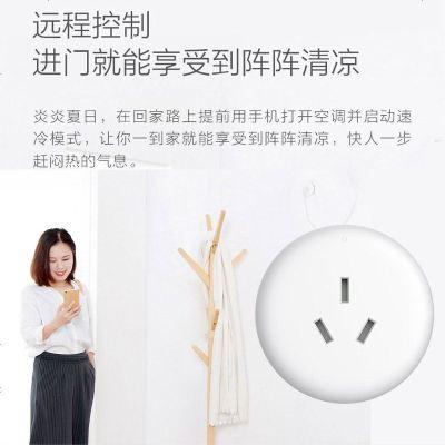 米家空调伴侣智能插座 手机远程??仄骺刂破?智能家居网关版