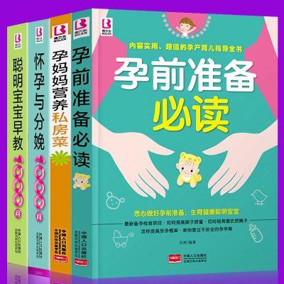 备孕书籍4本正版孕前准备必读孕妇营养 孕期书籍大全胎教故事书 孕妇书籍大全 怀孕期育儿书籍 0-3岁新生儿 孕前准