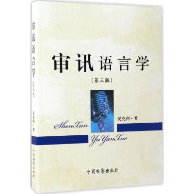 審訊語言學 吳克利 著 社科 文軒網
