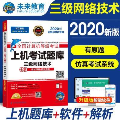 2020年3月国计算机等级考试无纸化考试 计算机三级网络技术上机考试题库 计算机三级网络技术2020考试教材三网教程